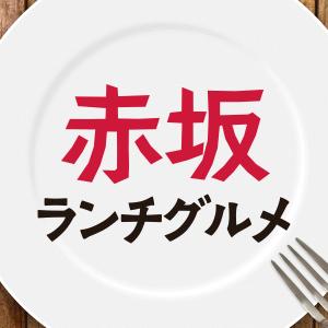 【赤坂ランチグルメ】新しい記事(黒猫夜)を公開しました。