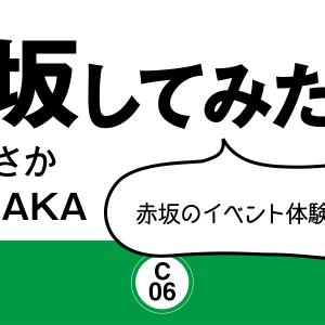 【赤坂してみた】赤坂のイベント体験レポートコンテンツを新たに公開しました。