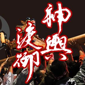 赤坂氷川祭(9月14日〜16日)の宵宮巡行(14日18:00〜)で担ぎ手募集の情報を掲載しました。