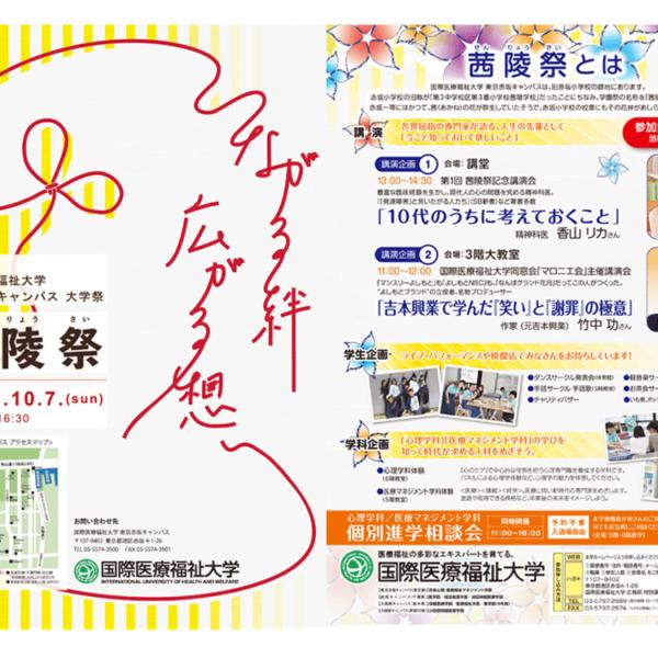 イベント予告:国際医療福祉大の「第1回『茜陵祭』」に行ってみる?