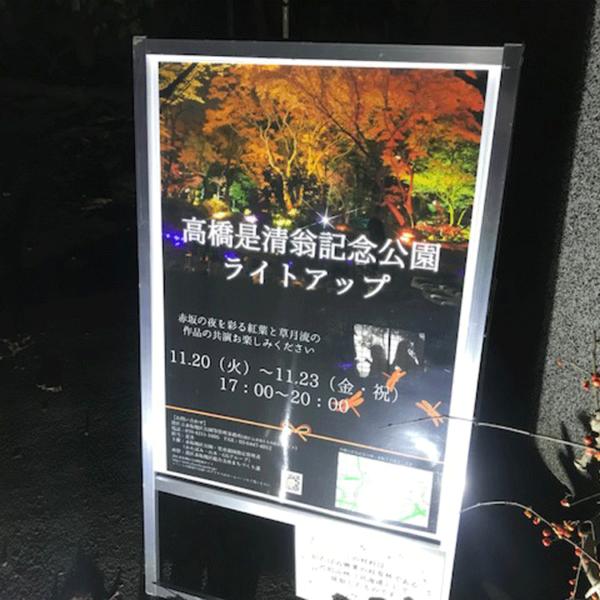 「高橋是清翁記念公園のライトアップ」に行ってみた