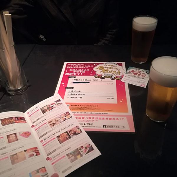 赤坂「食べないと飲まナイト第14回」に参加してみた