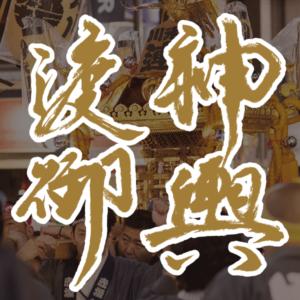赤坂氷川祭の宵宮巡行(9月13日18:00〜)の担ぎ手募集の情報を掲載しました。