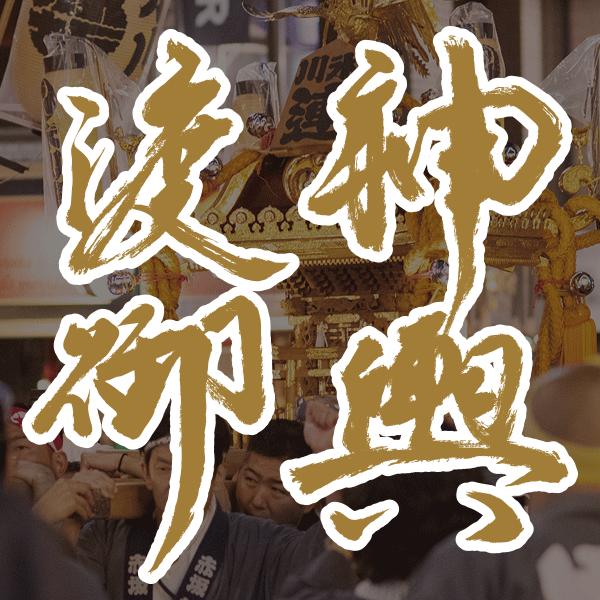 赤坂の夜のお神輿に参加してみる?