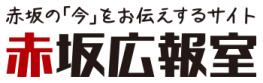 赤坂広報室